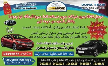 Doha team for rent car