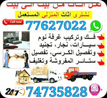 please call me 77627022 we do home, vill