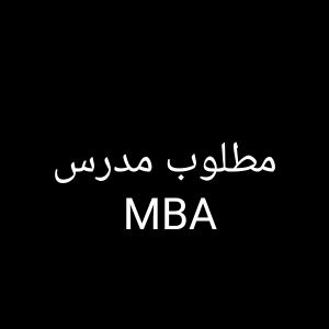 I need tutor for MBA