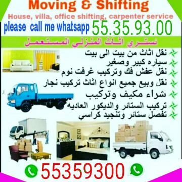 doha movers service coll:55359300