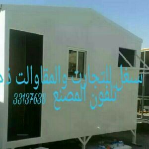 Pirtacabin new for sell doha