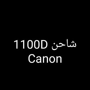 Canon 1100D charger