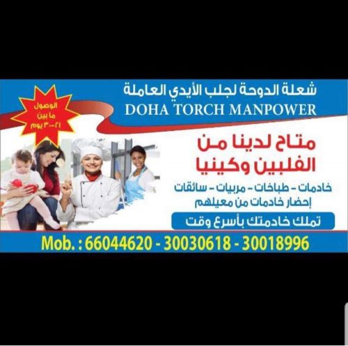 DOHA TORCH MANPOWER SERVICES