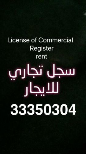 License of commercial  rent