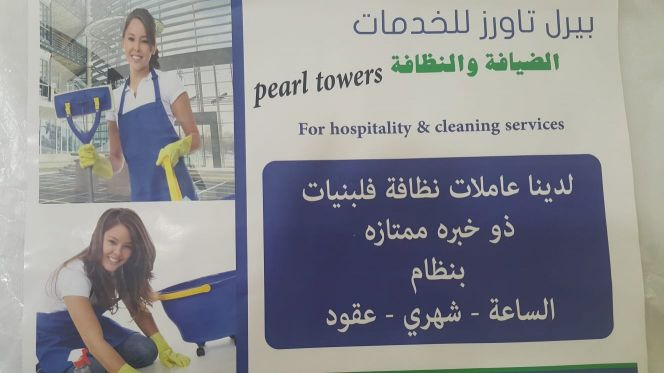 pear towers cleaning services