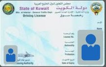 search for job have a license Kuwaiti