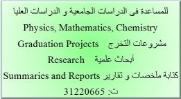 Scientific research and projects