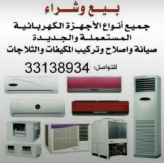 I DO AC FIXING,AC SERVICING,AND AC SALE