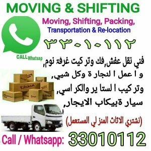 Moving Shift (تحول متحرك)