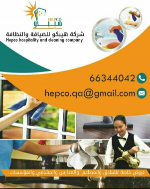 HEPCO HOSPITALITY CLEANING AND SERVICES