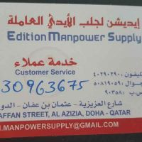 المعلن SPECIALIST MANPOWER SUPPLY
