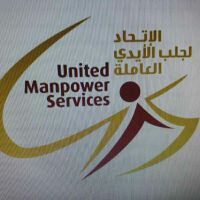 المعلن United manpower services