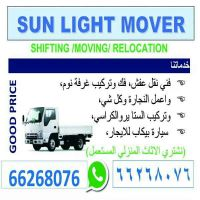 المعلن Sun light mover