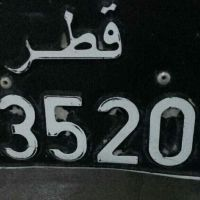 المعلن number plate for sale