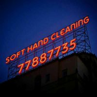 المعلن soft hand for cleaning
