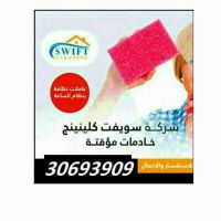 المعلن swift cleaning