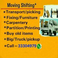 المعلن Moving Shifting