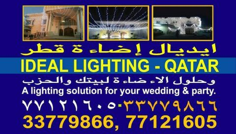 المعلن IDEAL LIGHTING -QATAR