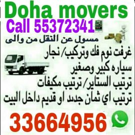 المعلن shifting &moving