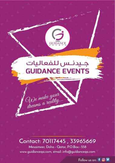 المعلن Guidance Events