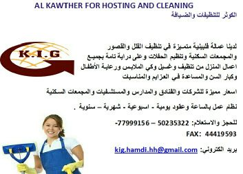 المعلن Alkawther for cleaning