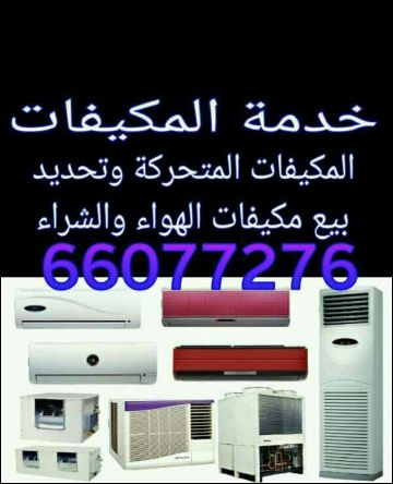 A/c selling fixing