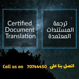 Certificate Document Translation