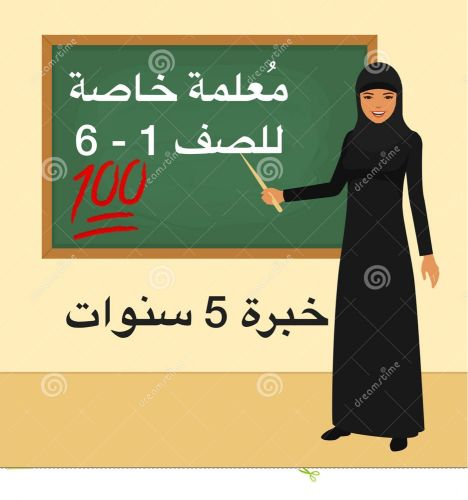 Primary teacher for arabic school