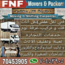 Shifting Moving Good Carpenter
