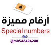 Special VIP number
