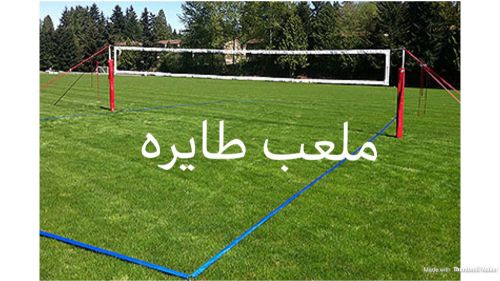 Full volley ball pitch set