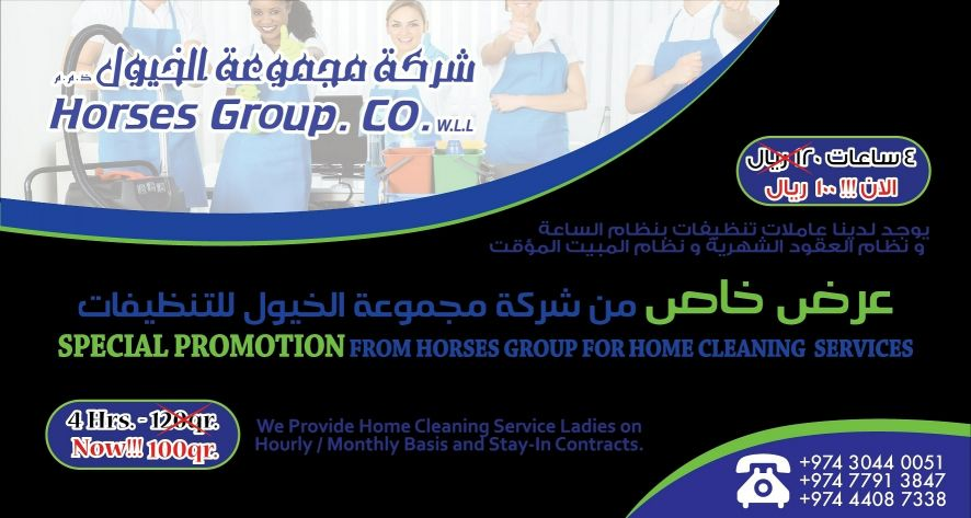 available cleaners