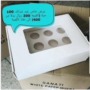 cake container paper cup cake