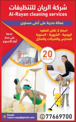 Al-Rayan cleaning services