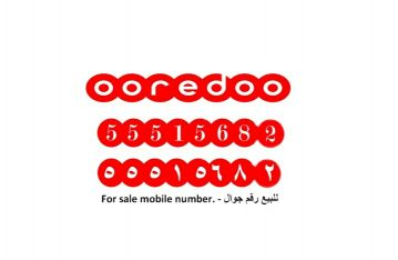Mobile number for sale 55515682