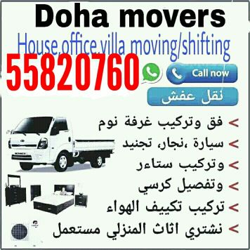 We do home, villa, office Moving / shift
