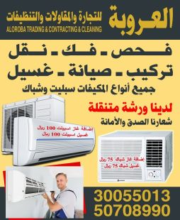 ac fixing & services