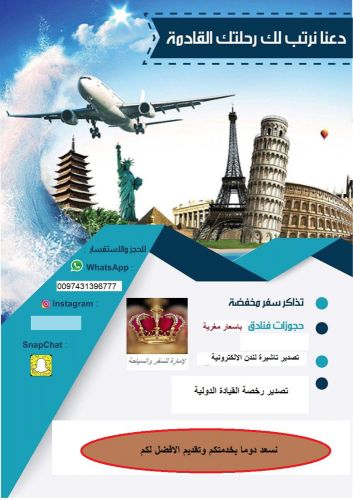 Emarah travel