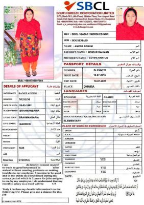 Bangladesh applications availble now