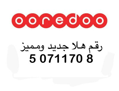 new special number 5 071170 8
