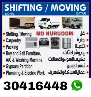 Muving and shifting