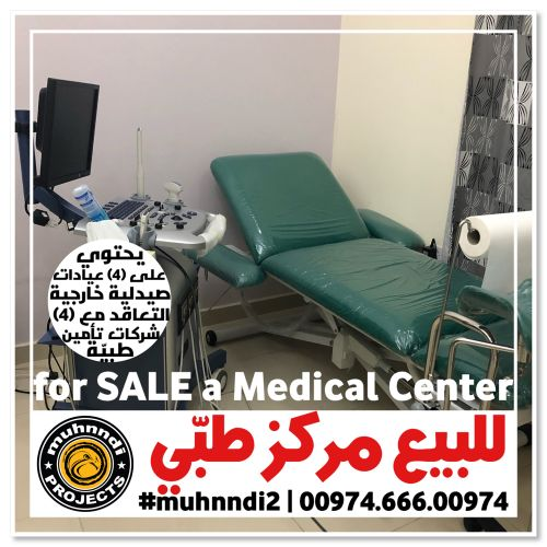 Medical Center for SALE