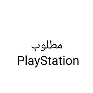 PlayStation 4 is required