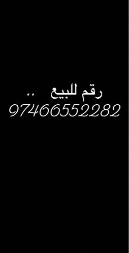 The number for sale 66552282