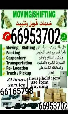 SHIFTING AND MOVING/BUYING AND SALLING