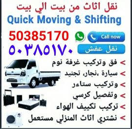 shifting and moving service call or what
