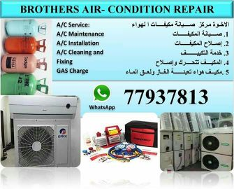 All A/C Maintenance and Repair