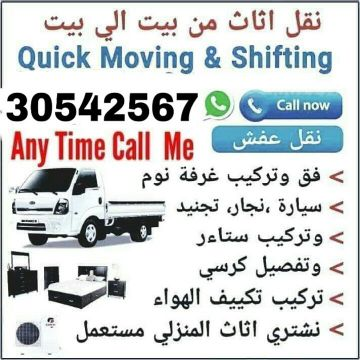 shifting house vill moving service low