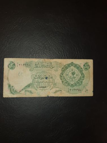 10 riyal first issue