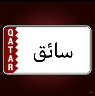 i have a qatar driving licence.